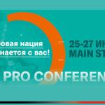 КОНФЕРЕНЦИЯ SN PRO EXPO FORUM 20/21