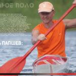 Игорь Папшев