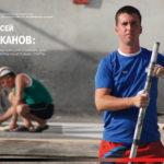 Алексей Вечканов