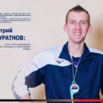 Дмитрий Аккуратнов