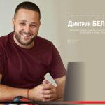 Дмитрий Белоус