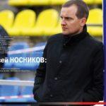 Алексей Носников