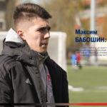 Максим Бабошин
