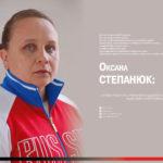 Оксана Степанюк