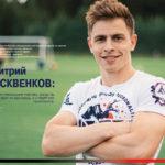 Дмитрий Москвенков